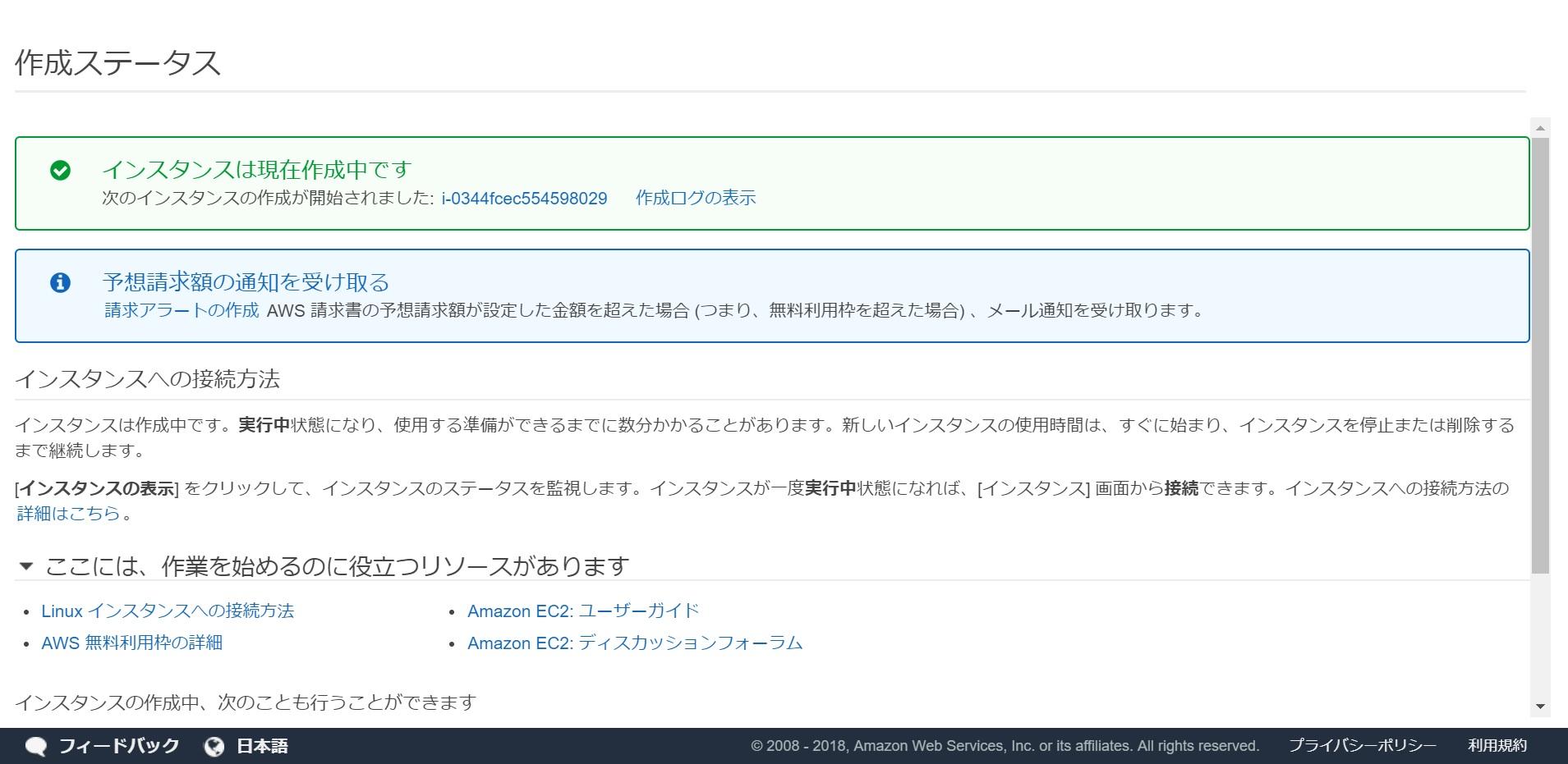 11.インスタンス作成中.jpg