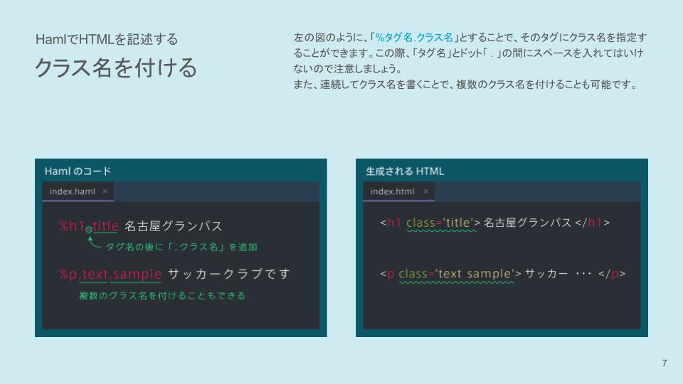 Haml 学習コース 初級編 (6).png