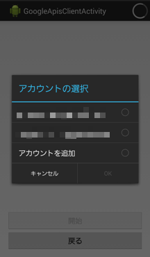 GoogleApisClient02.png