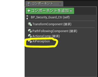 1_コンポーネント追加.PNG