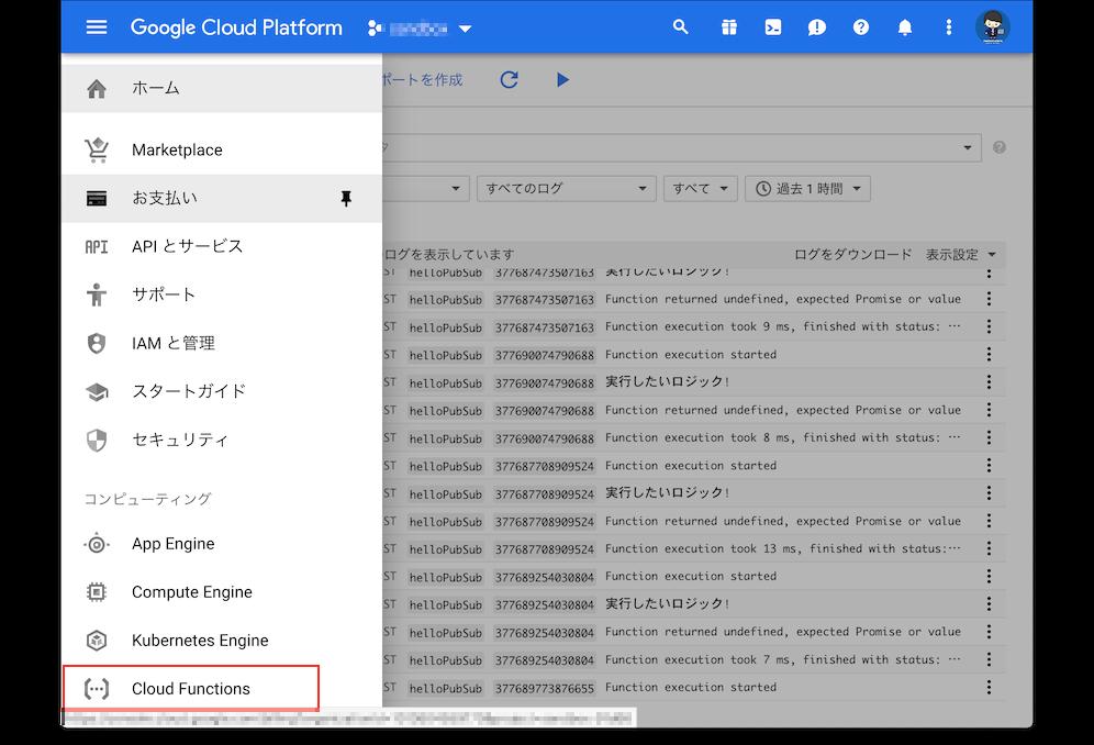 Cloud Functions for Firebase の関数をスケジューラから定期的