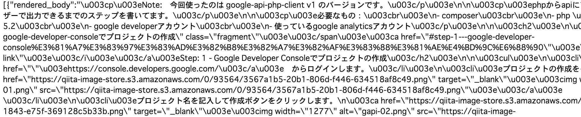 https___qiita_com_api_v2_items.png