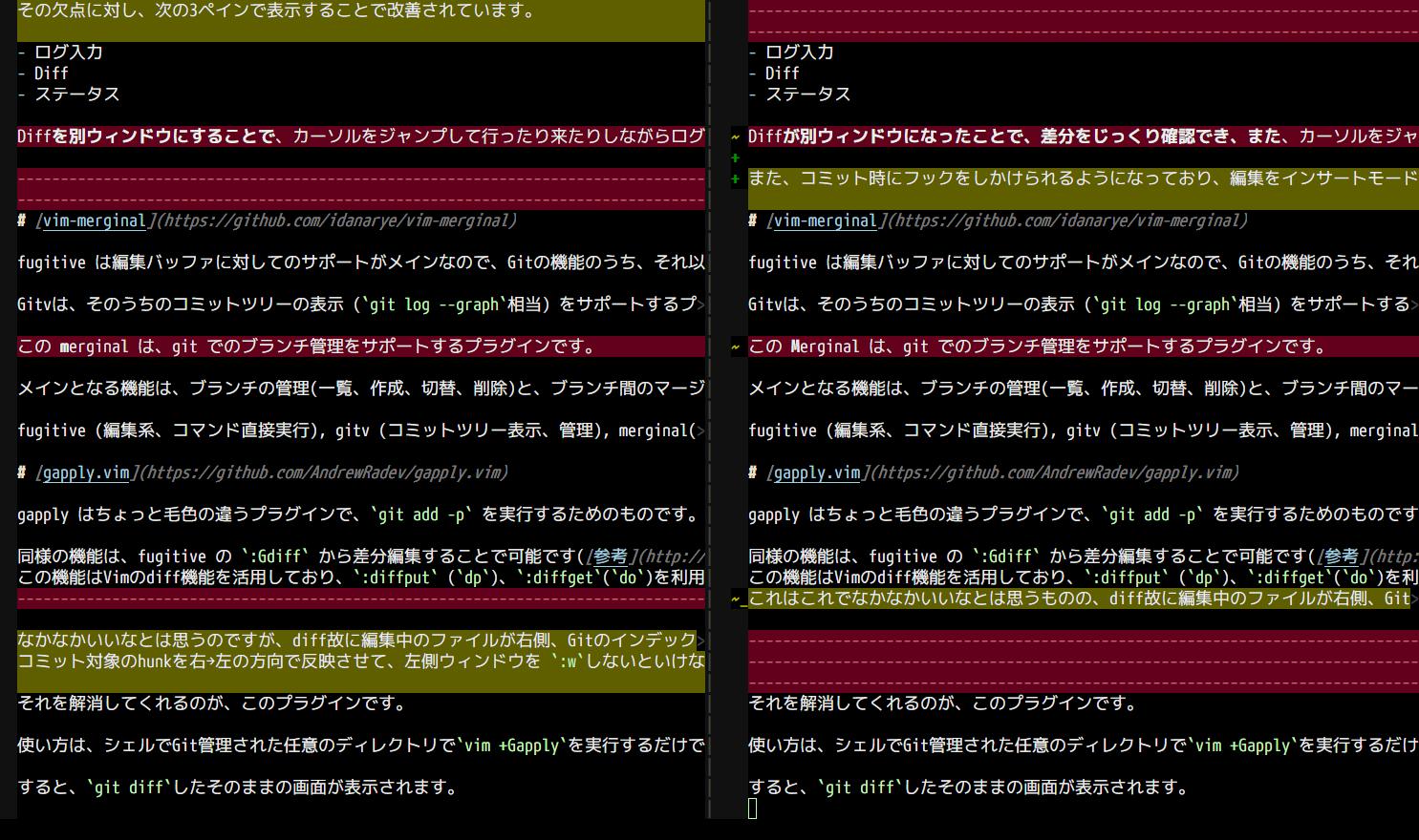 2014-08-04 17_15_36-vim-git.md (~_Work_Qiita) - GVIM.png