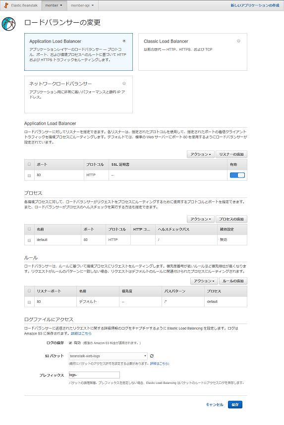 13_ロードバランサーの変更.png