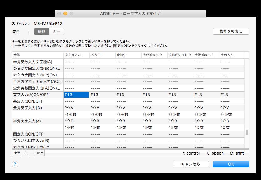 ATOK-key2.png