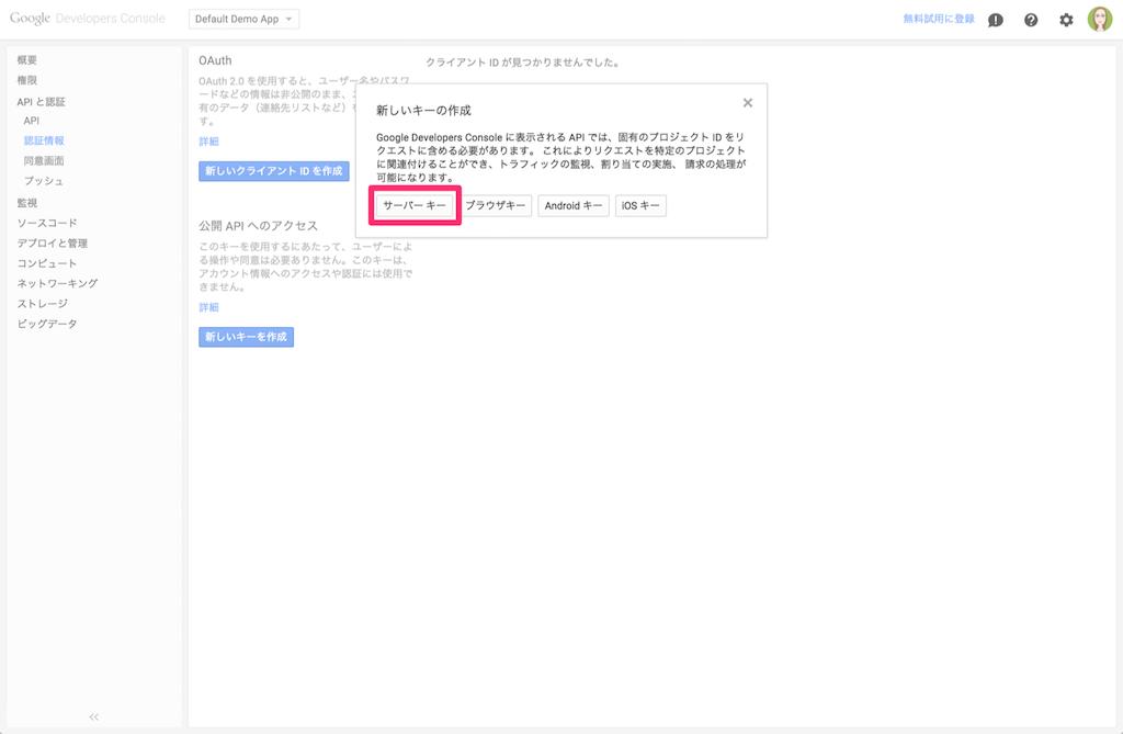 認証情報_-_Default_Demo_App2.png