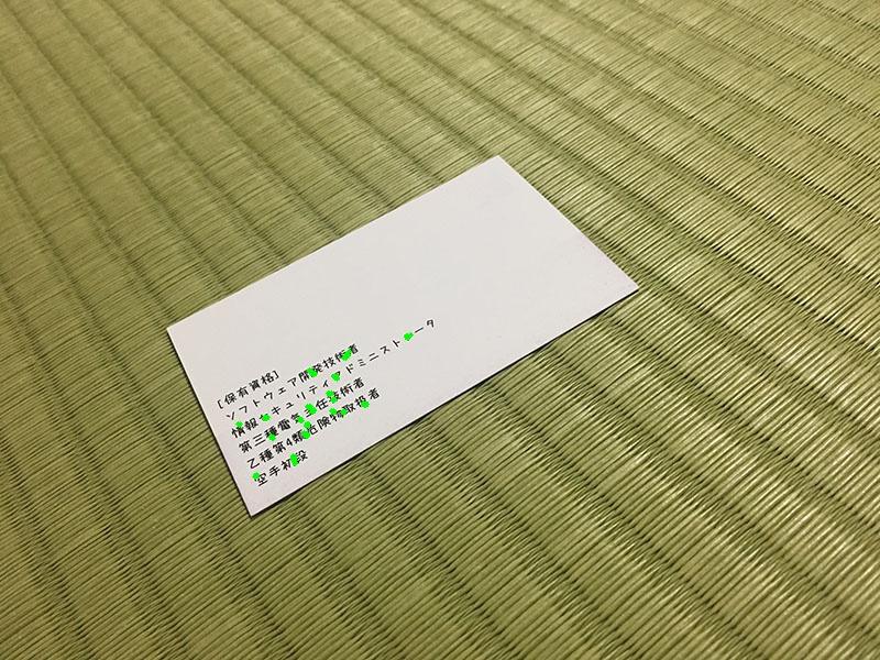 _detail.240.meishi.jpeg