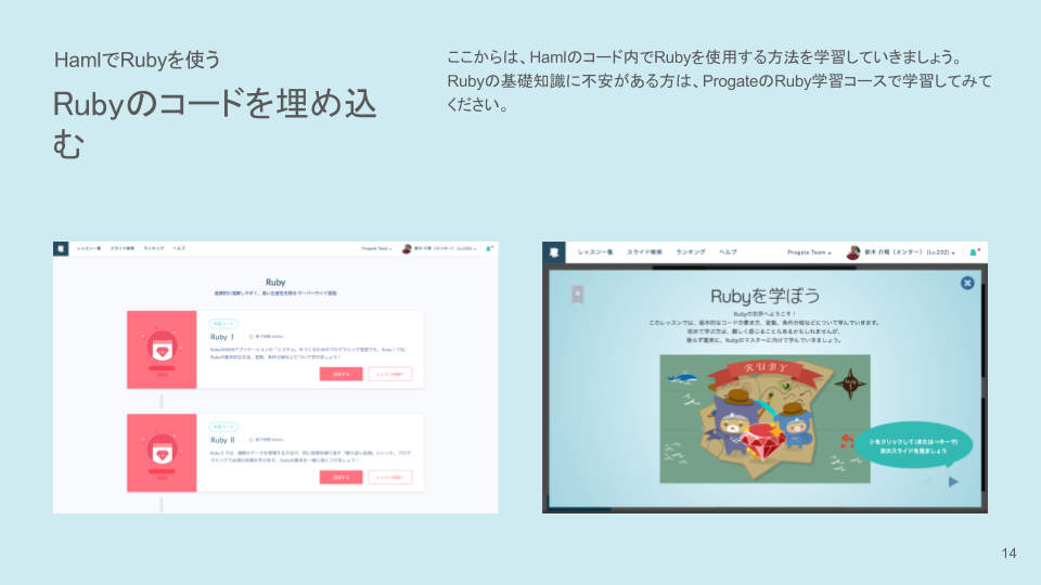 Haml 学習コース 初級編 (3).png