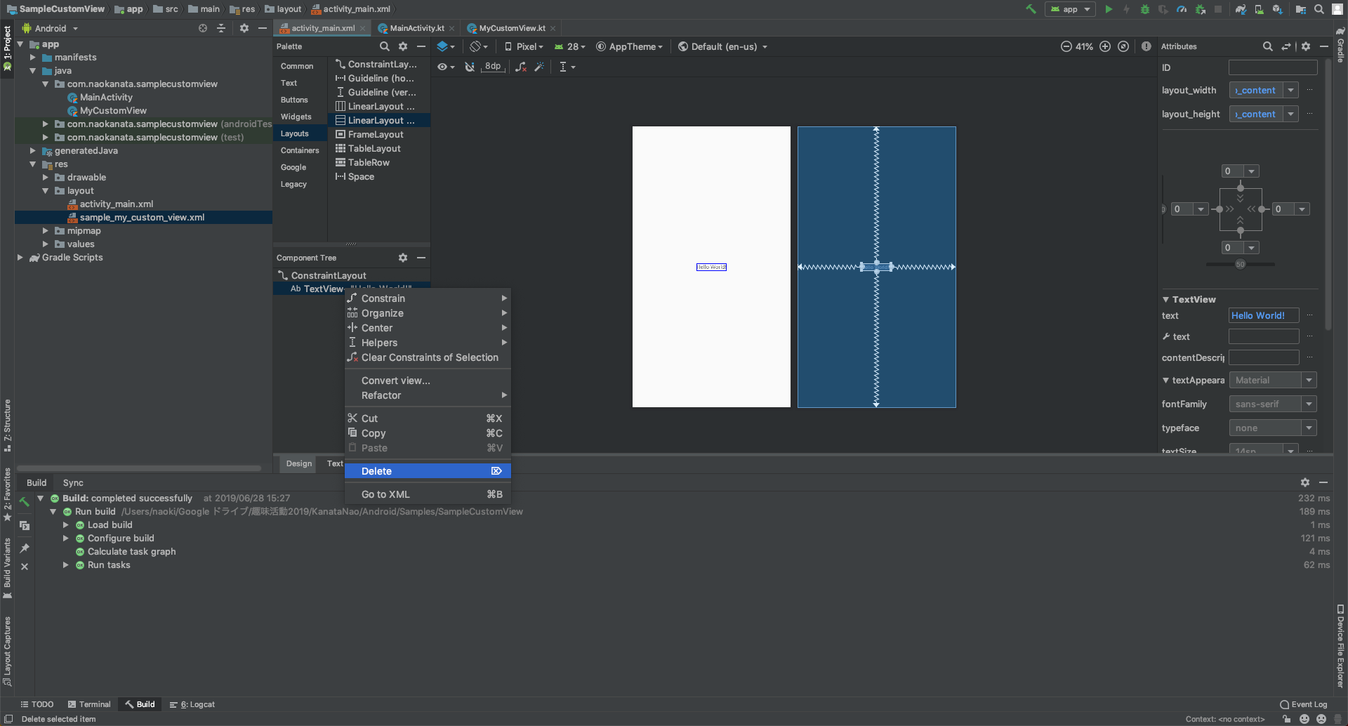 Android】Custom Viewの簡単な生成方法 for Kotlin - Qiita
