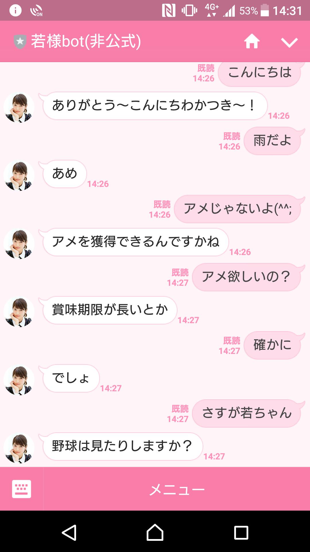 若様talk