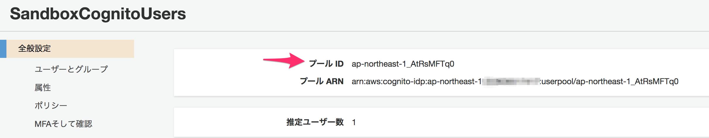 API GatewayのIAM認証をCOGNITOユーザプールで試してみた - Qiita