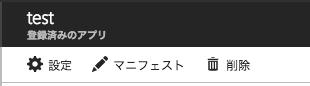 マニフェスト編集ボタン