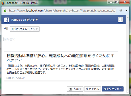 facebook_share_before.png