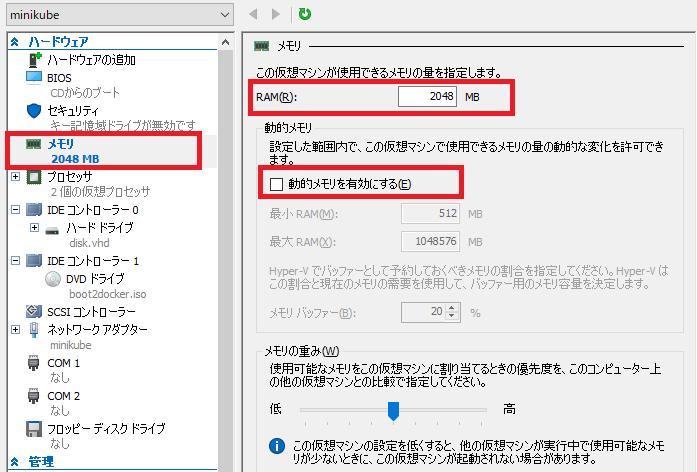 minikube-dynamic-memory-off.png
