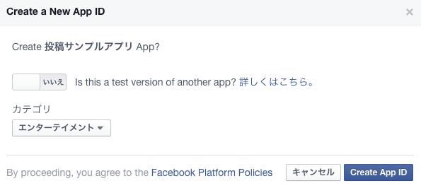 アプリの設定.png