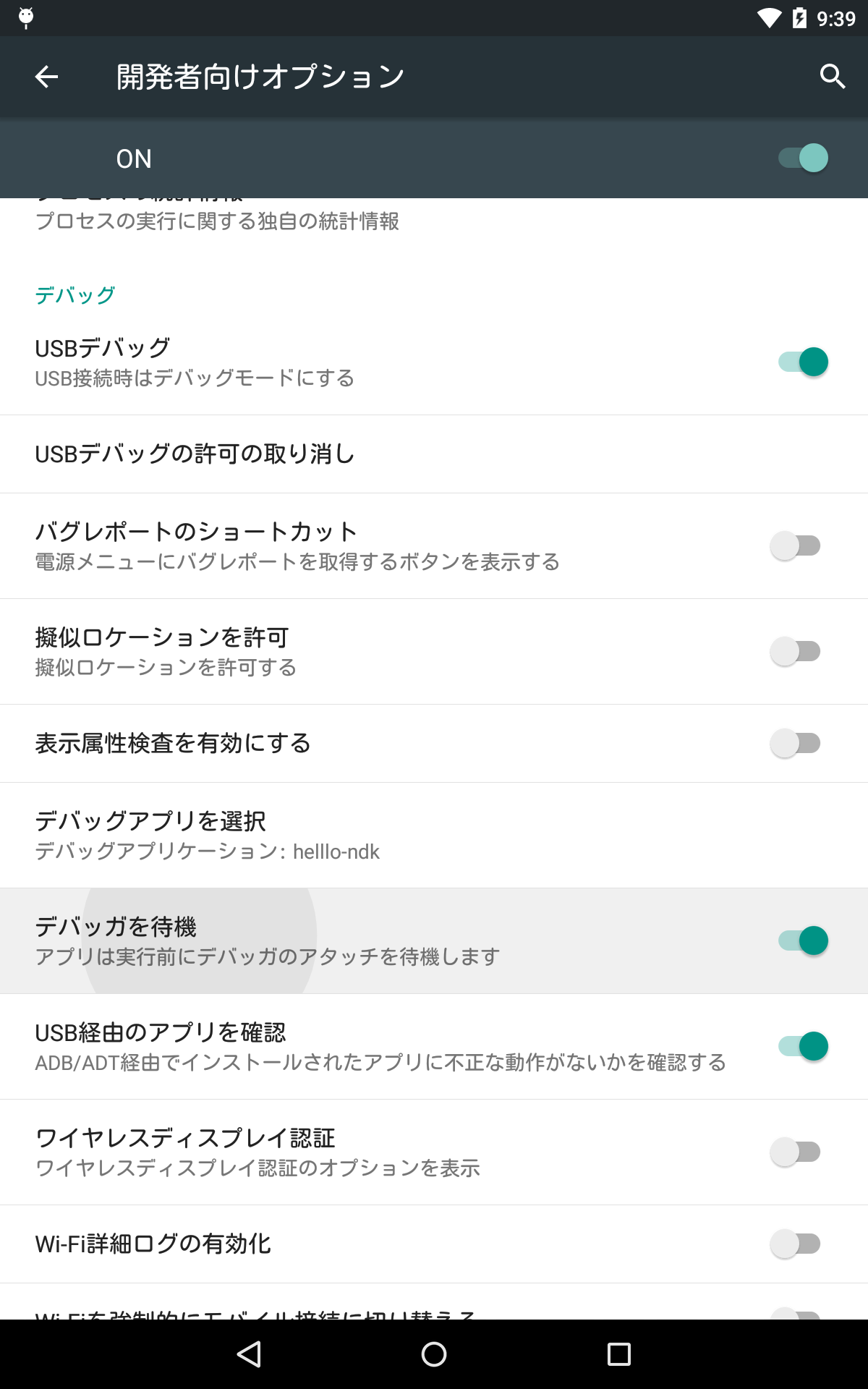 device-2015-07-11-093931.png