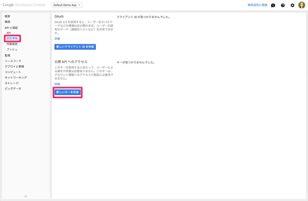 認証情報_-_Default_Demo_App.png