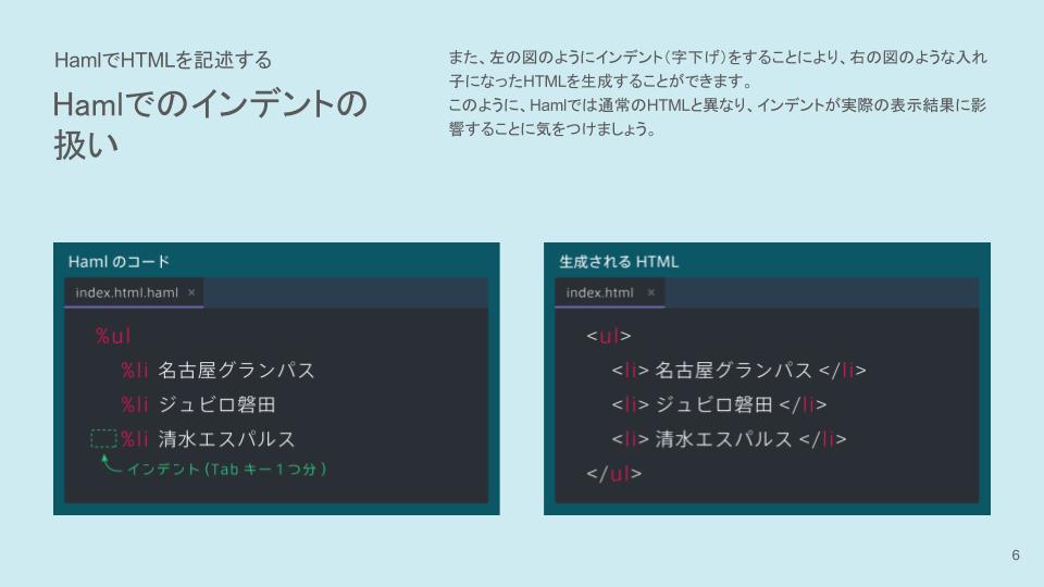 Haml 学習コース 初級編 (5).png