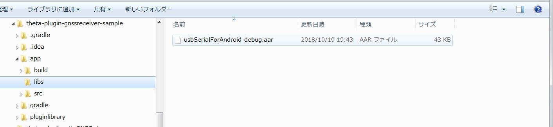 12_libsフォルダにaarファイルを置く.jpg