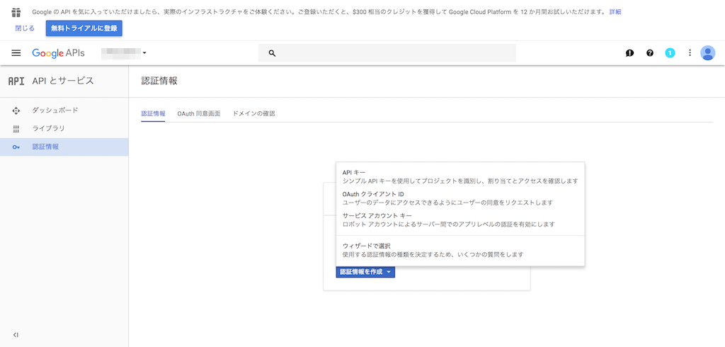 03-select-oauth-client-id.png