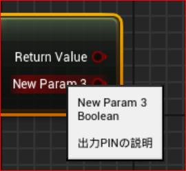 func_output_pin_doc.PNG