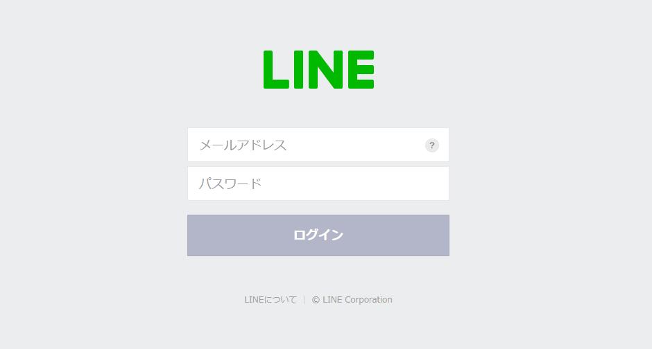 Opera スナップショット_2017-12-26_194858_access.line.me.png