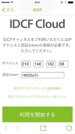 idcf-channel-token.png