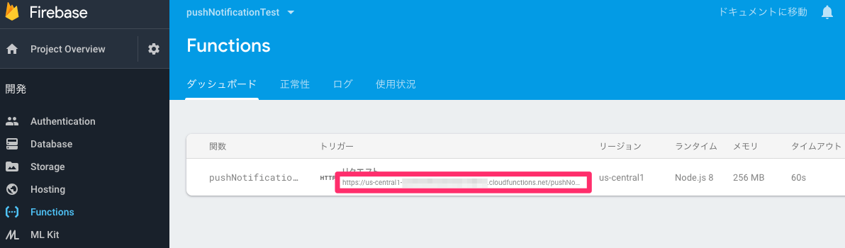 Firebase_console-03.png