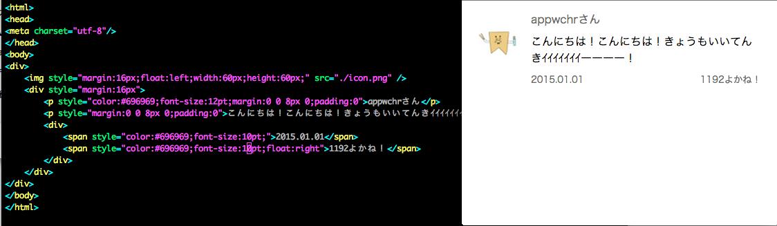 スクリーンショット 2014-12-23 1.49.57.png