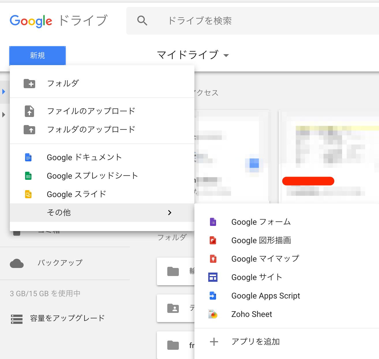 マイドライブ_-_Google_ドライブ.png