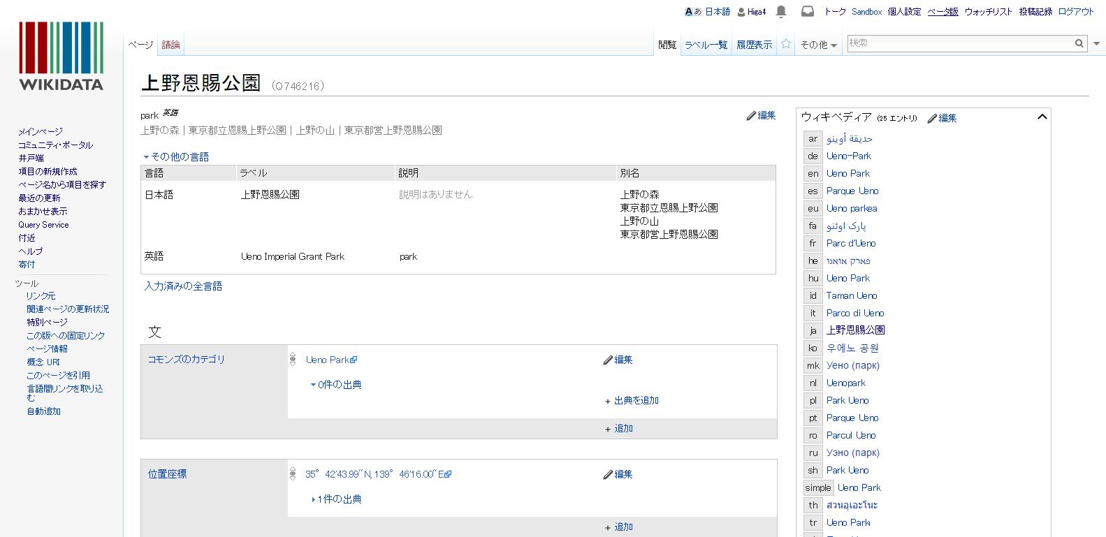 上野恩賜公園   Wikidata.png