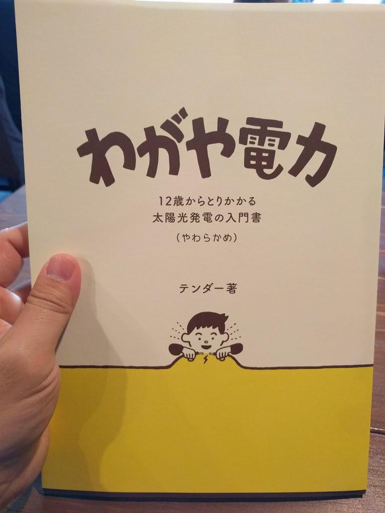 wagaya_book.jpg
