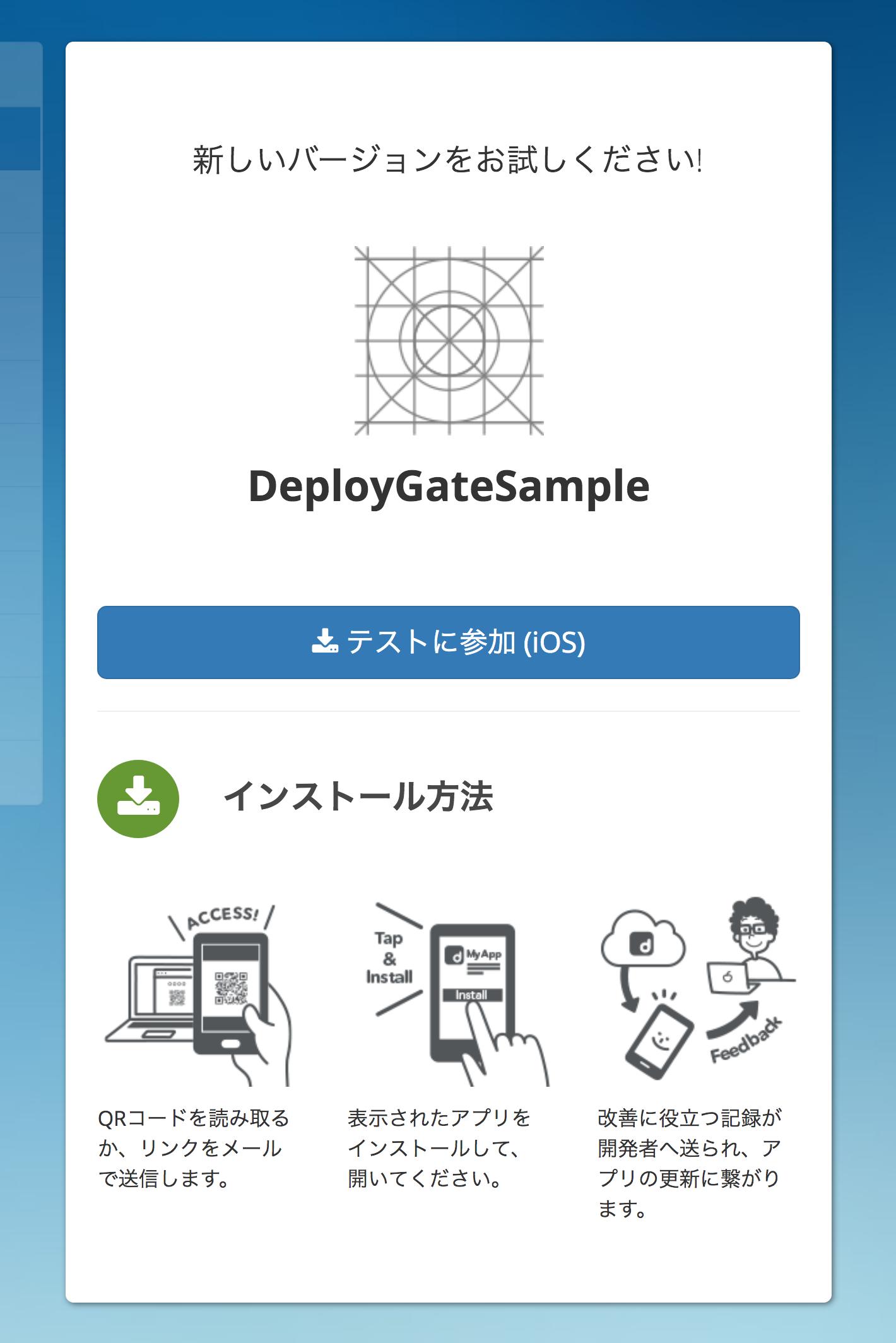 Opera スナップショット_2018-07-18_095812_deploygate.com.png