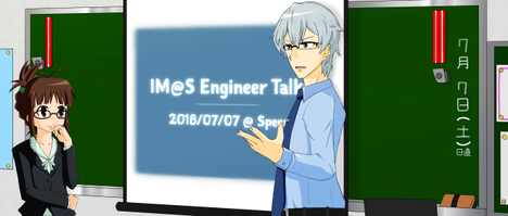 【増枠】IM@S Engineer Talks