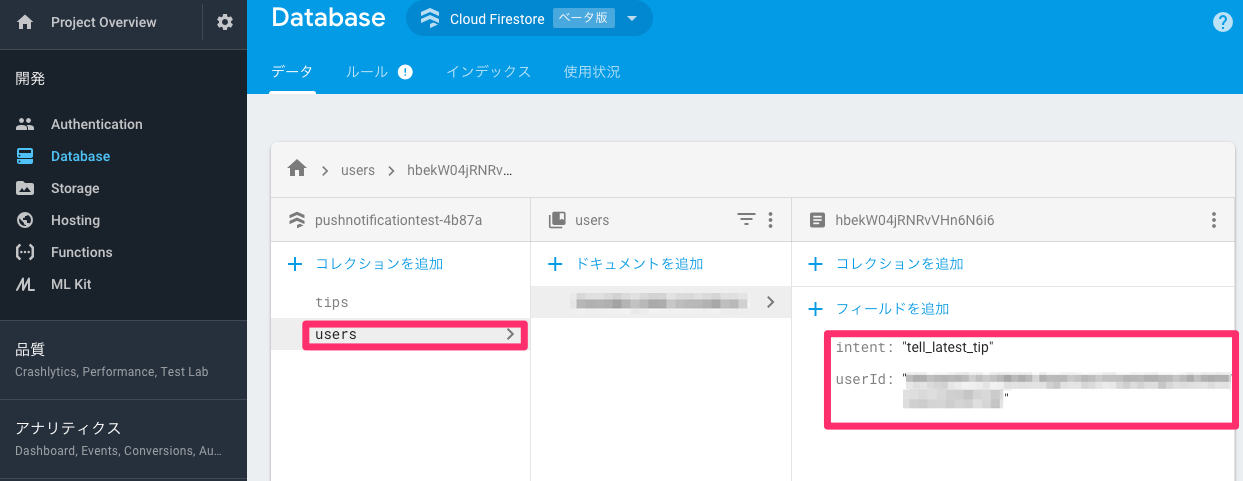 Firebase_console-08.png