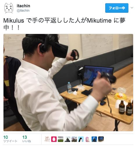 itachinさんのツイート___Mikulus_で手の平返しした人がMikutime_に夢中!!_https___t_co_we2BGpMf4D_.png
