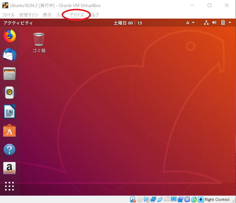 ubuntu13.PNG