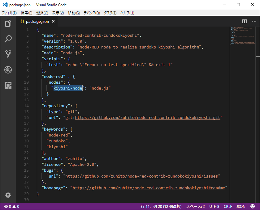vscode_modify_package_json.png