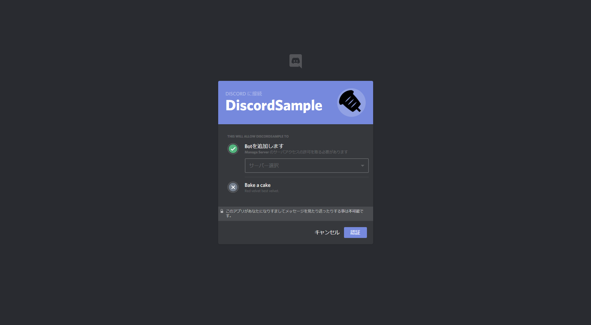FireShot Capture 28 - アカウントへのアクセスを許可します_ - https___discordapp.com_oauth2_authorize.png