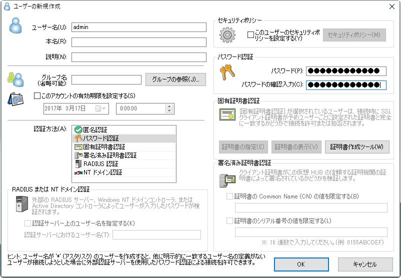 SoftEther_VPN_Server_011.png