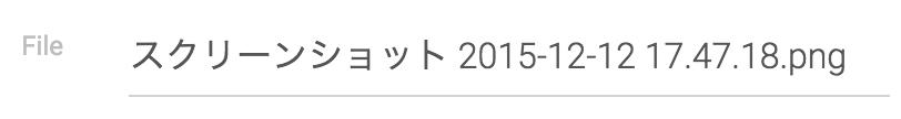 スクリーンショット 2015-12-13 13.28.50.png
