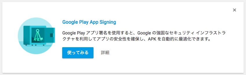 Android】Google Play App Signingのススメ - Qiita