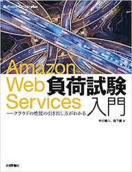 Amazon Web Services負荷試験入門