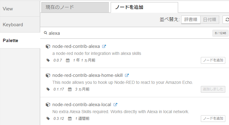 node-red-node-alexa.PNG