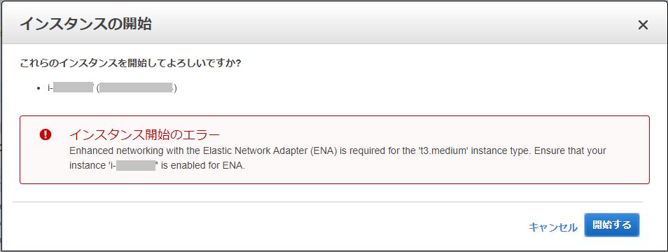 AWS] t2 mediumのWindowsインスタンスをt3 mediumに移行する(ENA