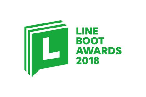 【8/25-26】LINE BOOT AWARDS 2018 ハッカソン東京 vol.01