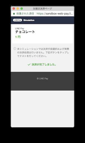 スクリーンショット 2018-04-04 22.46.09.png