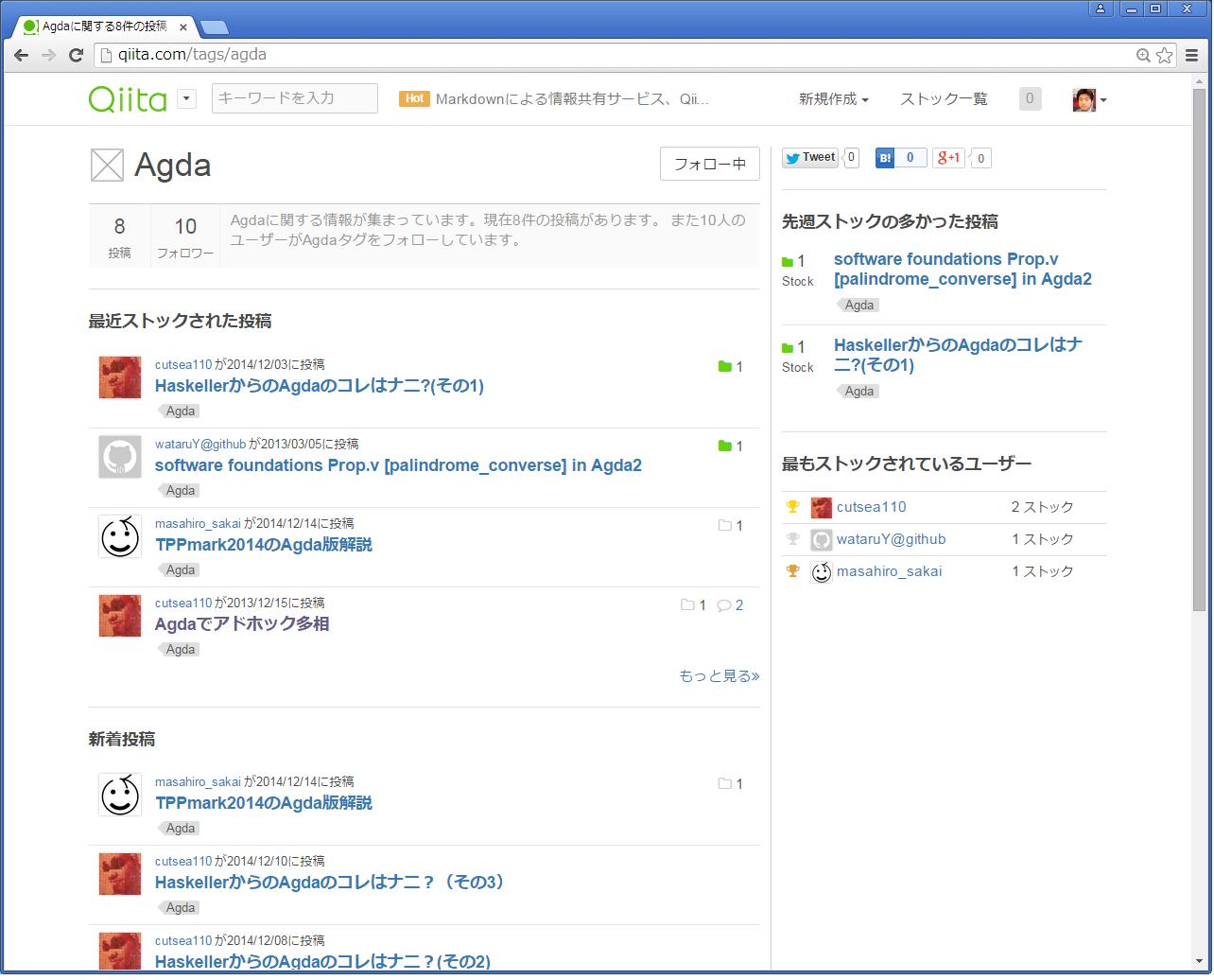 Qiita_Agda_tag.png