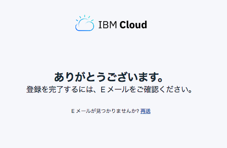 ibmcloud-07.png