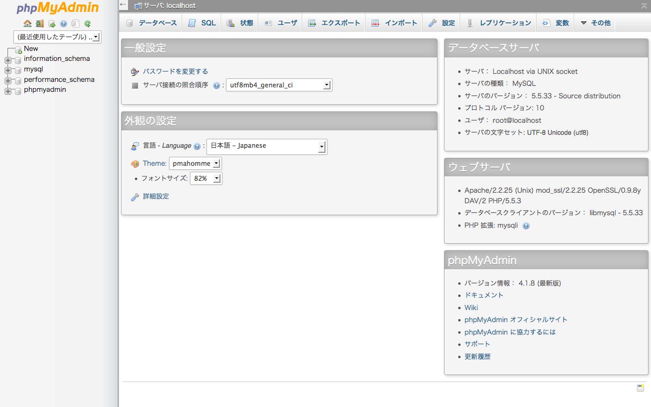 phpMyAdmin画面.png